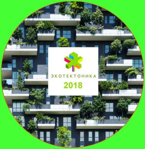 Продолжается прием заявок на соискание главной национальной премии в области экологической архитектуры и строительства «ЭКО_ТЕКТОНИКА – 2018».