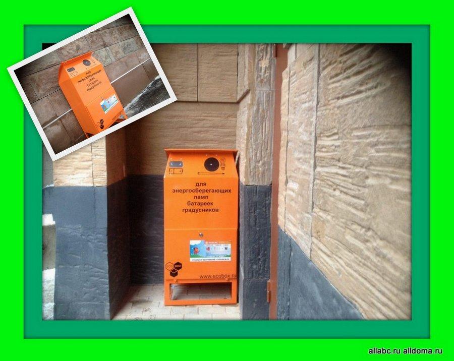 Грамотность и утилизация опасных бытовых отходов - в Подмосковных Химках